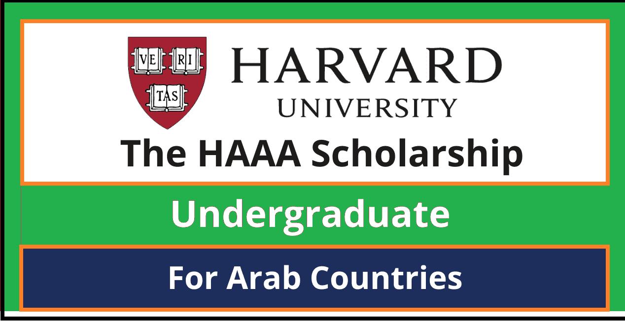 منحة HAAA 2022-2023 | جامعة هارفارد بالولايات المتحدة الأمريكية