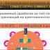 """Bit-cash-ru.ru - Отзывы, лохотрон. Платформа """"BIT CASH"""" Гарантированный заработок за счёт генерации транзакций на криптовалютах"""