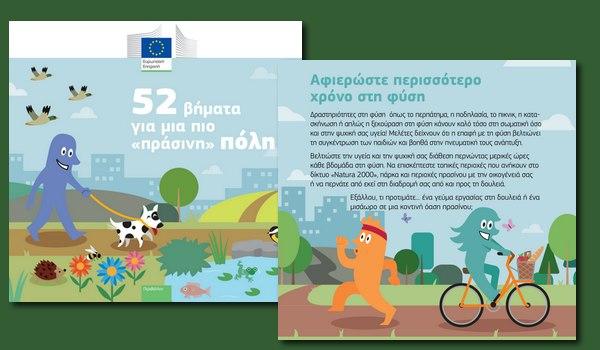 [Δωρεάν βιβλίο]: 52 βήματα για μια πιο «πράσινη» πόλη
