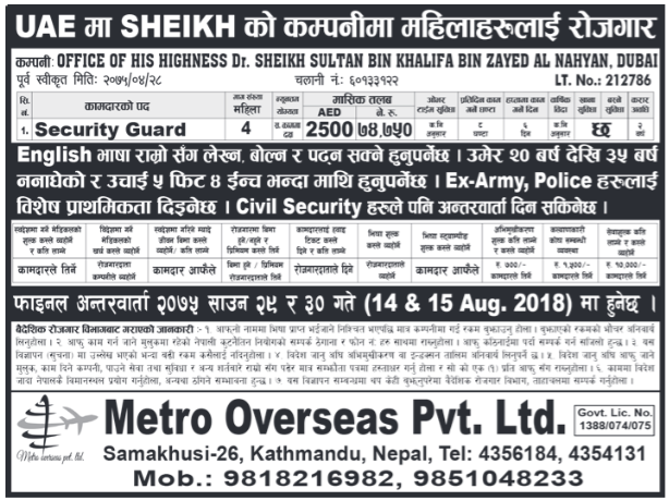 Jobs in UAE for Nepali, Salary Rs 74,750