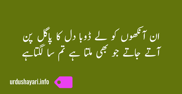 2 line urdu shayari for love sad romantic mood
