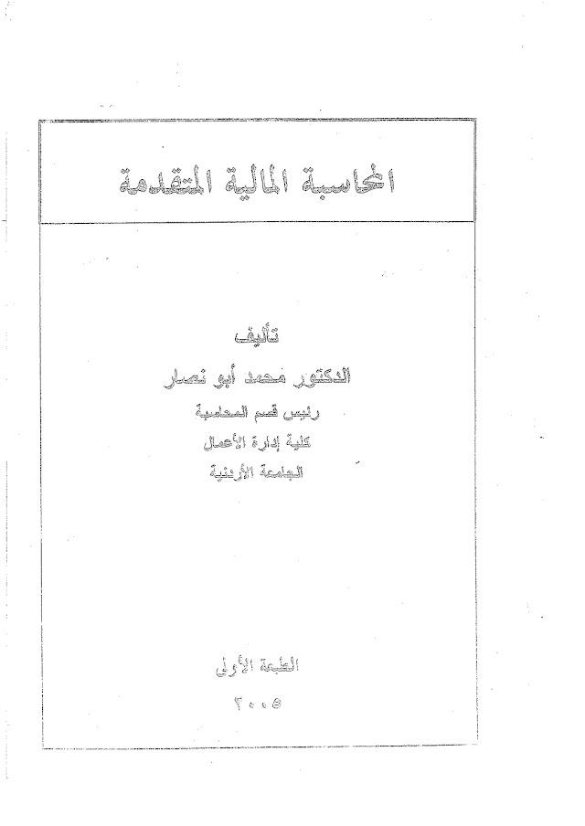 المحاسبة المالية المتقدمة د.محمد أبو نصار