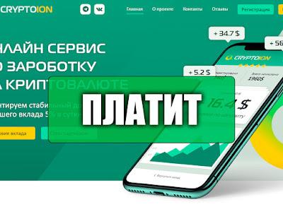 Скриншоты выплат с хайпа cryptoion.cc