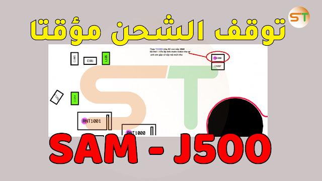 تم ايقاف الشحن مؤقتا samsung j5-j500