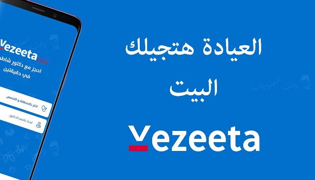 كيفية الاشتراك في فيزيتا رقم خدمه عملاء فيزيتا فيزيتا السعودية كيفية الغاء حجز فيزيتا فيزيتا عظام فيزيتا مخ واعصاب فيزيتا باطنة فيزيتا جلديه