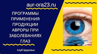 Программы применения продукции Авроры при заболеваниях глаз