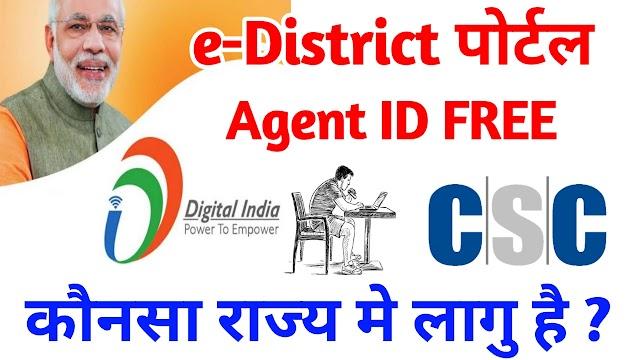 e district online apply ll e district id kaise banaye