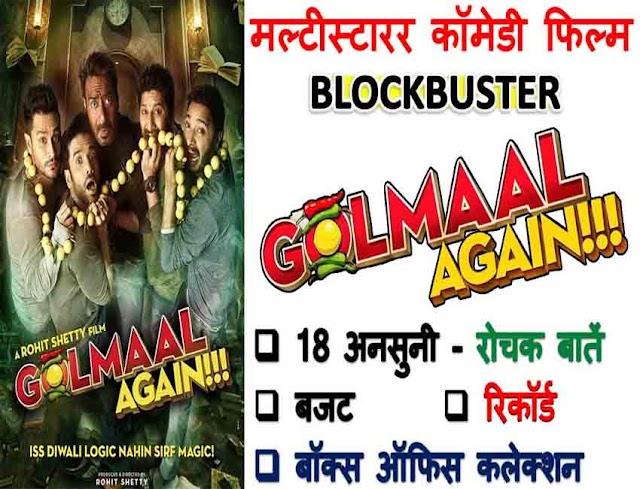 Golmaal Again Movie Unknown Facts In Hindi: गोलमाल अगेन फिल्म से जुड़ी 18 अनसुनी और रोचक बातें