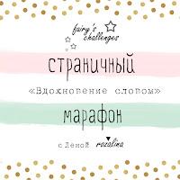 http://fairyschallenge.blogspot.ru/2017/06/1.html