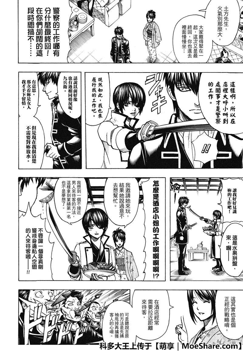 銀魂: 704话 - 第44页