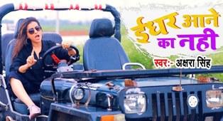 Idhar Aane Ka Nahi Lyrics - Akshara Singh