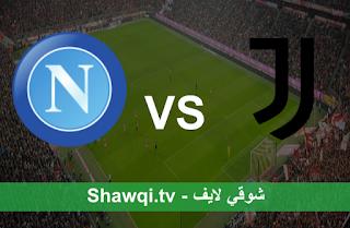 مشاهدة مباراة يوفنتوس ونابولي بث مباشر اليوم بتاريخ 7-4-2021 في الدوري الايطالي