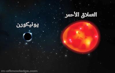 علماء يكتشفون أقرب ثقب أسود إلى كوكب الأرض و ربما الأصغر في المجرة و يطلقون عليه اسم يونيكورن Unicorn!