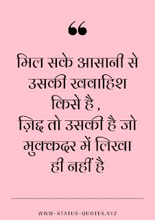 Heart Broken  Shayari Hindi 5