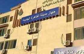 وظائف خالية في جهاز التنمية بالقاهرة