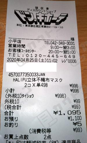 ドン・キホーテ 小平店 2020/4/25 マスク購入のレシート