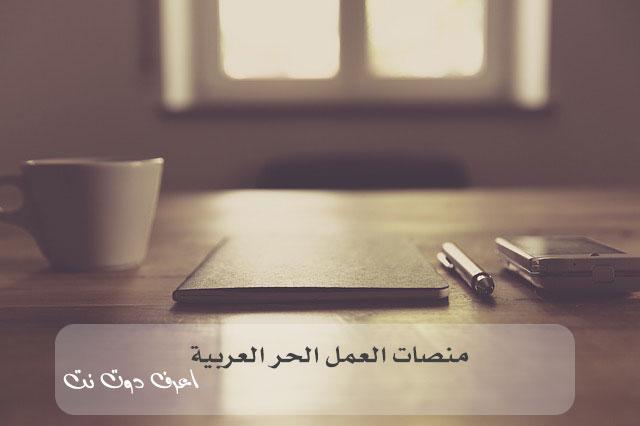 منصات-العمل-الحر-العربية