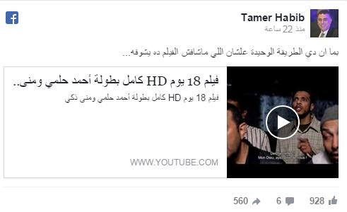 عرض الفيلم على مواقع التواصل الاجتماعي