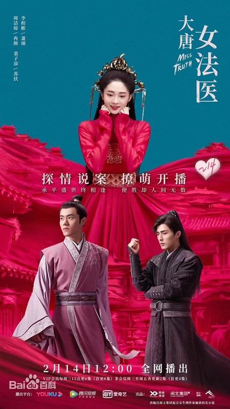 Miss Truth นิติเวชหญิงแห่งต้าถัง (The Tang Dynasty's Female Forensic Doctor:นิติเวชสาวยอดนักสืบ: 大唐女法医)