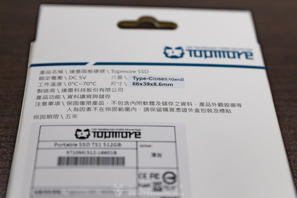達墨科技 外接式固態硬碟