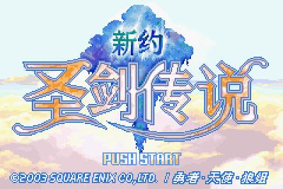 【GBA】新約聖劍傳說中文版+金手指+全攻略,ARPG經典之作!