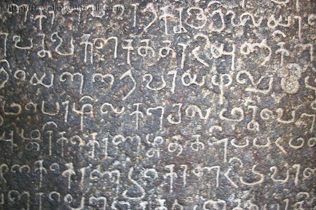 Old Tamil Script Inscriptions