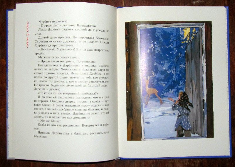 Серебряное копытце  Успенская