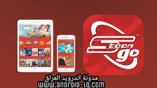 تنزيل تطبيق Spacetoon Go لمشاهدة الأنمي والكرتون اخر اصدار مجانا للاندرويد 2019 | تحميل سبيستون غو