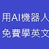 用AI做的英文單字測驗和翻譯LINE機器人