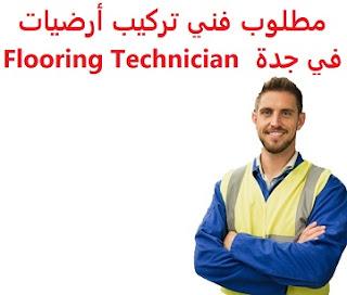 وظائف السعودية مطلوب فني تركيب أرضيات في جدة  Flooring Technician