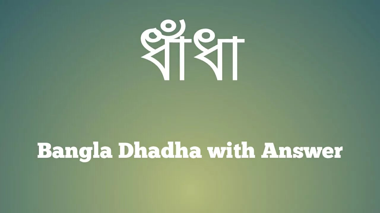 Bangla Dhadha With Answer
