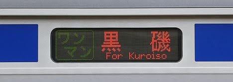 東北本線 黒磯行き7 E531系(ワンマン)