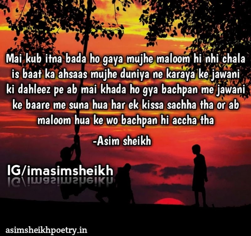 Shayari for Bachpan | Childhood Poetry | asimsheikhpoetry.in