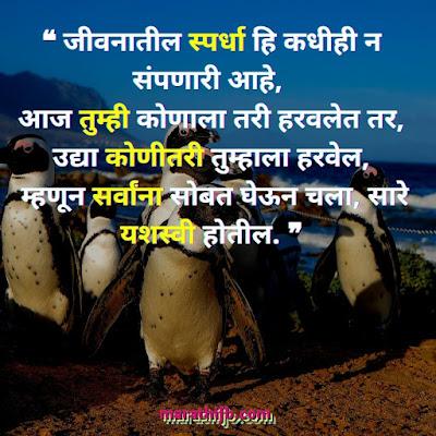 Motivation Marathi status