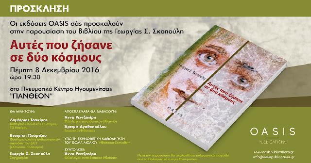 Ηγουμενίτσα: Σήμερα η παρουσίαση του νέου βιβλίου της Γεωργίας Σκοπούλη «Αυτές που ζήσανε σε δύο κόσμους»