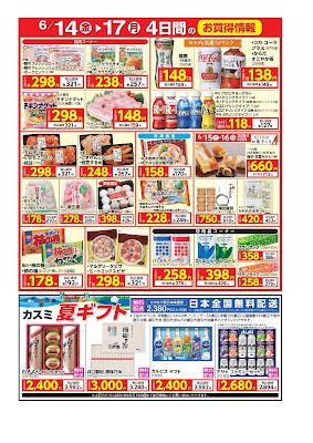 6/14(金)〜6/17(月) 4日間のお買得情報