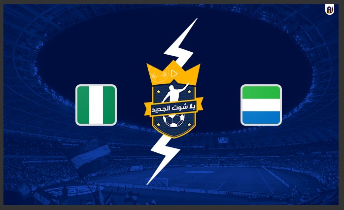 نتيجة مباراة نيجيريا وسيراليون
