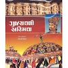 Gujarat Ni Asmita By Rajni Vyas PDF Download