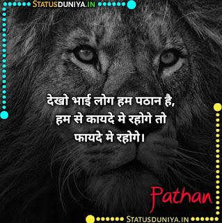 Pathan Attitude Shayari Status Hindi 2021,  देखो भाई लोग हम पठान है, हम से कायदे मे रहोगे तो फायदे मे रहोगे।