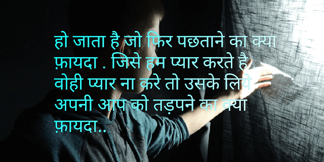 Letest Hindi sad sms In hindi Quotes about life attitude my thinging Very good and describe Status for fb sms in hindi