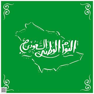 صور تهنئة اليوم الوطني السعودي 1441