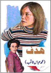 Hadaf by Mohammad Abbas Saqib