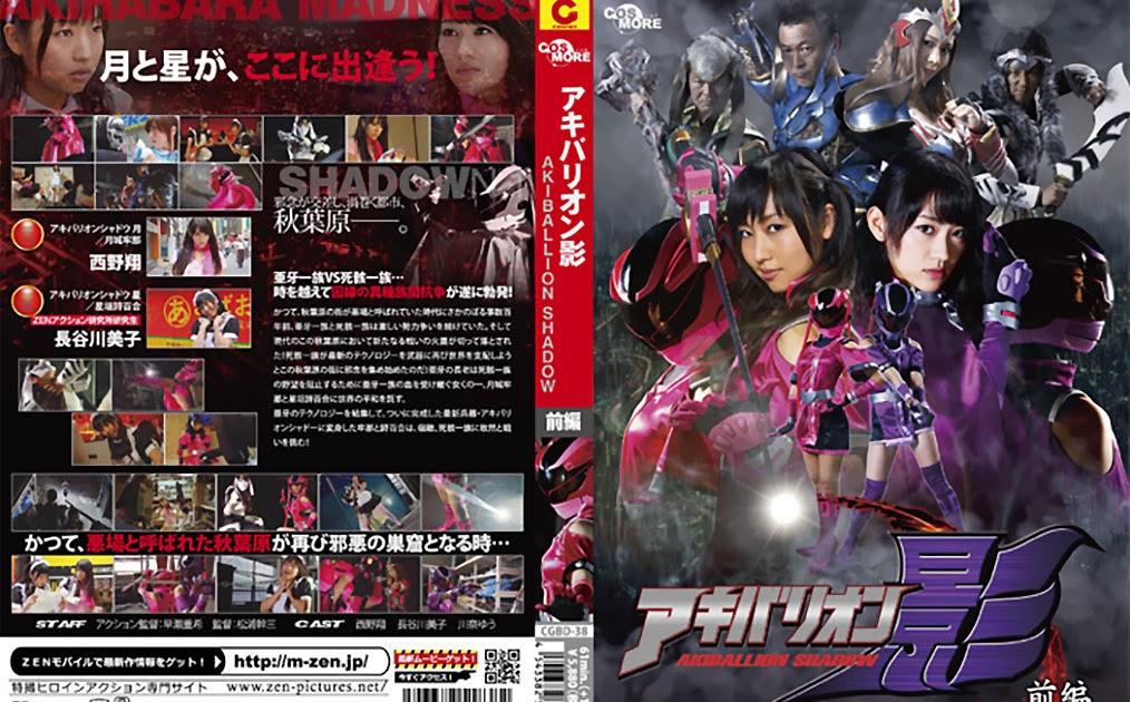CGBD-38 Akiballion Shadow Vol. 1