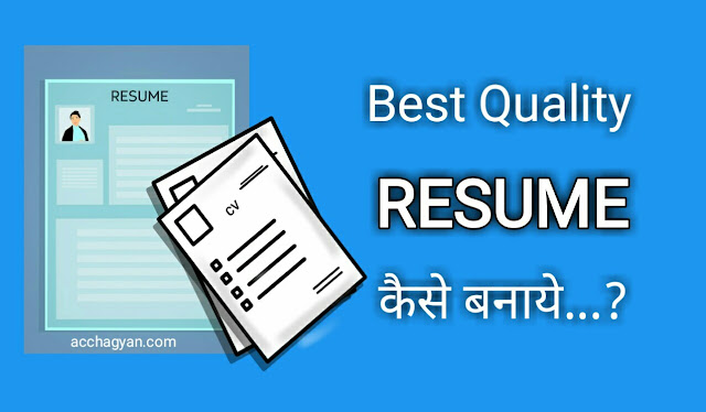 resume kaise banaye; how to make a resume; how to create resume; cv kaise banaye; boidata kaise banaye;