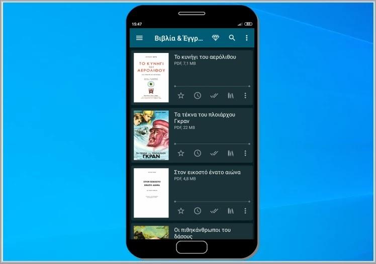 ReadEra  :  Διαβάστε e-books σε μορφή EPUB, PDF, DOC, RTF, TXT,MOBI