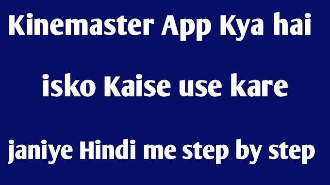 Kinemaster App Kya Hai isko Kaise use kare