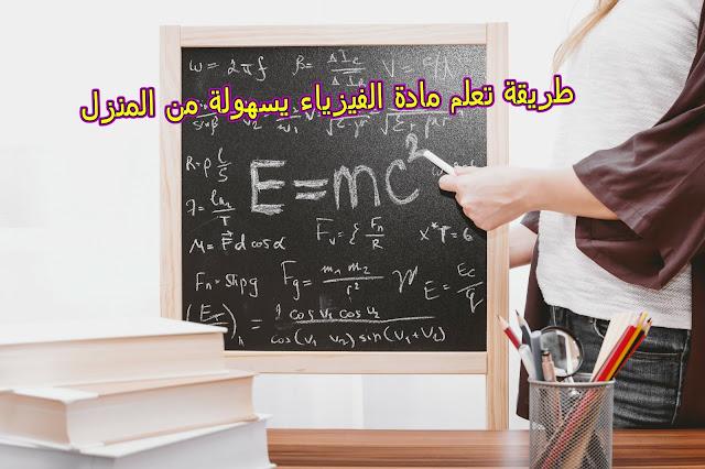 طريقة دراسة الفيزياء في المنزل: