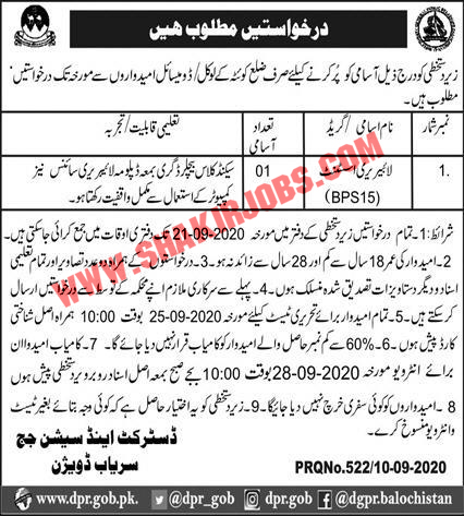 Jobs in District & Session Judge Office Jobs September 2020
