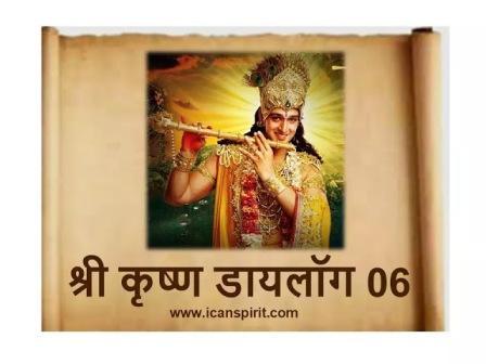 Shree Krishna Dialogue 06