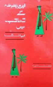 Ibn e batoota kay tahqub main by Ibn e insha pdf.
